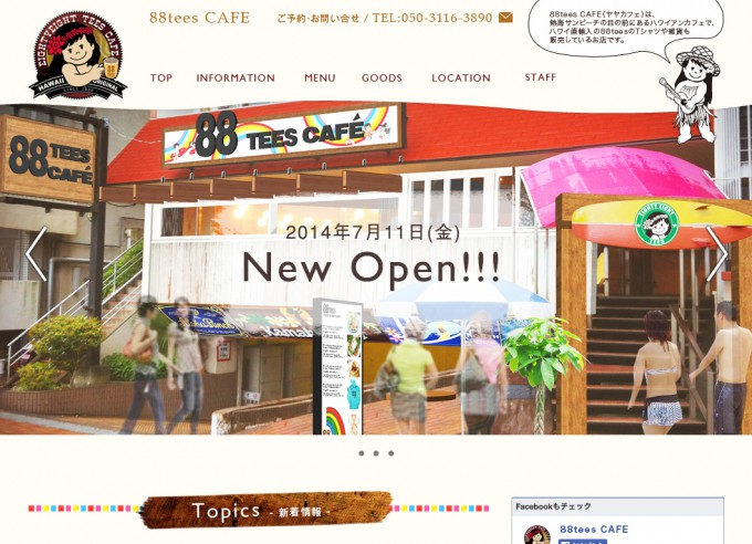 88tees CAFE webデザイン